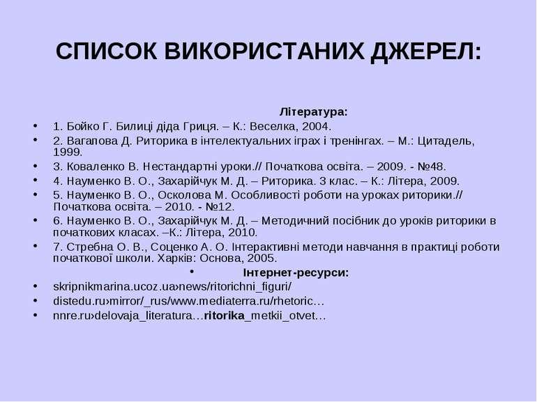 список використаної літератури з педагогіки
