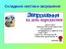 Складання листівки-запрошення