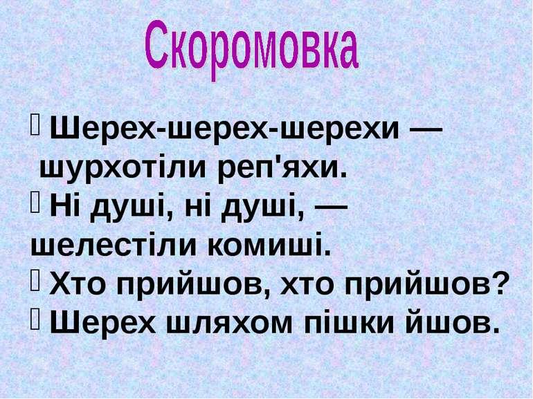Шерех-шерех-шерехи — шурхотіли реп'яхи. Ні душі, ні душі, — шелестіли комиші....
