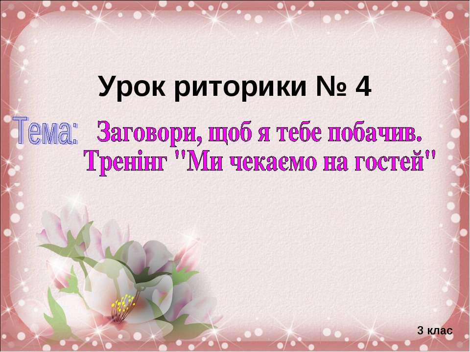 Урок риторики № 4 3 клас