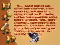 Кін… - символ енергії й сили, пристрастей та інстинктів, а також вірності і в...