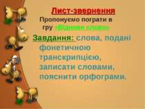 Лист-звернення Пропонуємо пограти в гру «Віднови слово» Завдання: слова, пода...