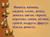 Вимога, вимова, кидати, олень, дочка, донька, циган, сироти, веретено, спина,...