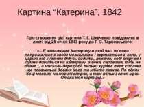"""Картина """"Катерина"""", 1842 Про створення цієї картини Т. Г. Шевченко повідомляє..."""