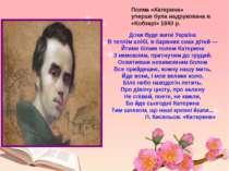 Поема «Катерина» уперше була надрукована в «Кобзарі» 1840 р. Доки буде жити У...