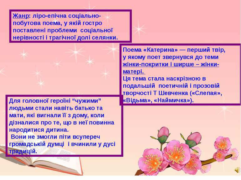 Поема «Катерина» — перший твір, у якому поет звернувся до теми жінки-покритки...