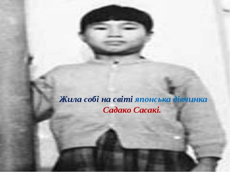 Жила собі на світі японська дівчинка Садако Сасакі.