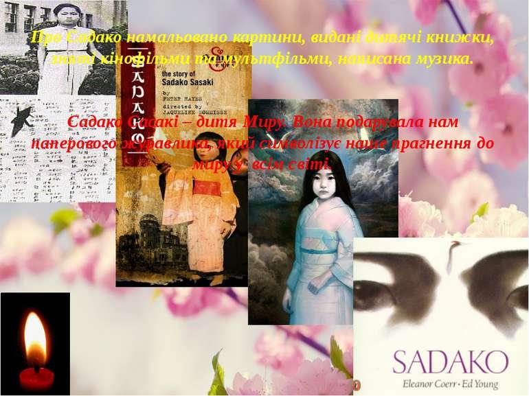 Про Садако намальовано картини, видані дитячі книжки, зняті кінофільми та мул...
