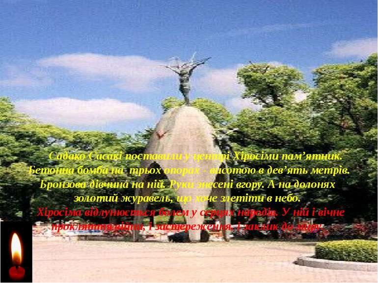 Садако Сасакі поставили у центрі Хіросіми пам'ятник. Бетонна бомба на трьох о...