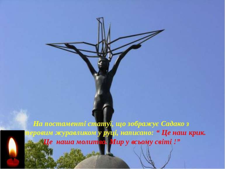 На постаменті статуї, що зображує Садако з паперовим журавликом у руці, напис...