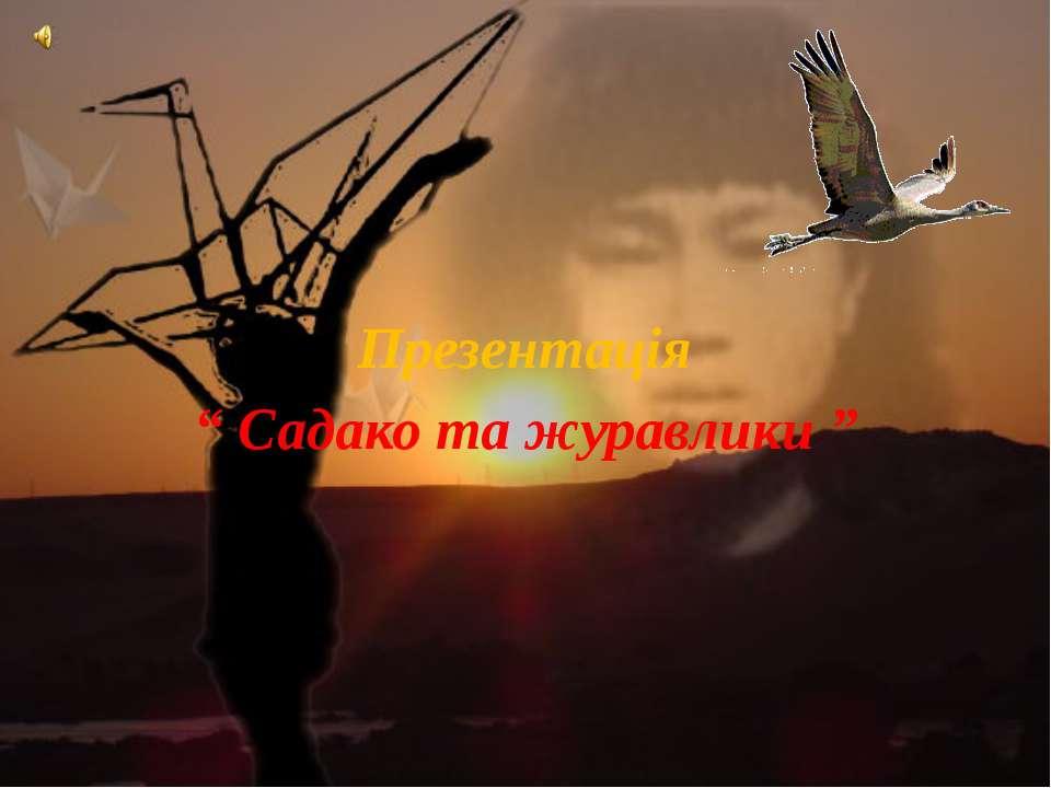 """Презентація """" Садако та журавлики """""""