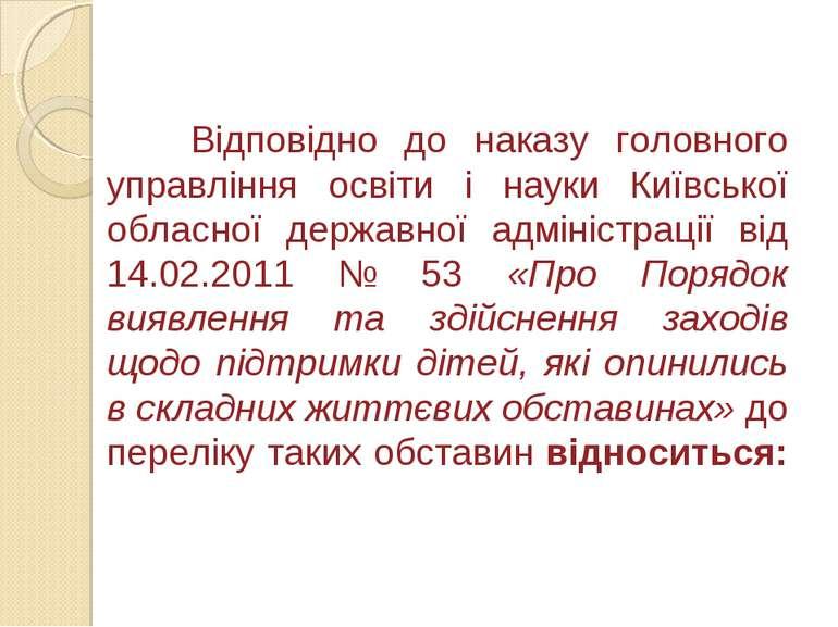 Відповідно до наказу головного управління освіти і науки Київської обласної д...