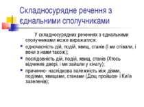Складносурядне речення з єднальними сполучниками У складносурядних реченнях з...