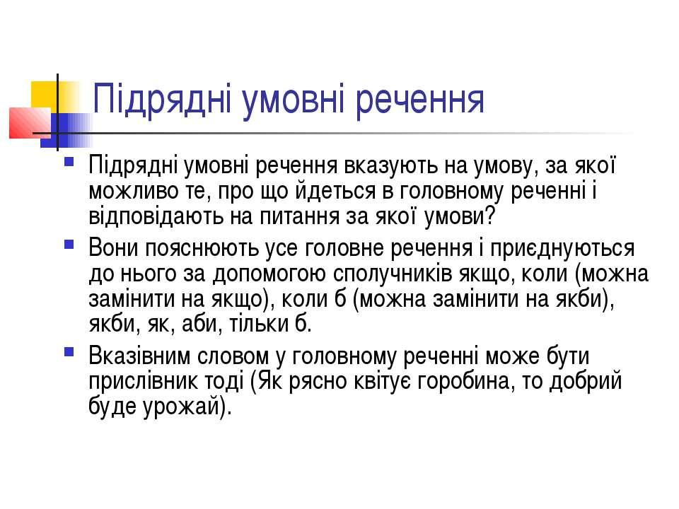 Підрядні умовні речення Підрядні умовні речення вказують на умову, за якої мо...