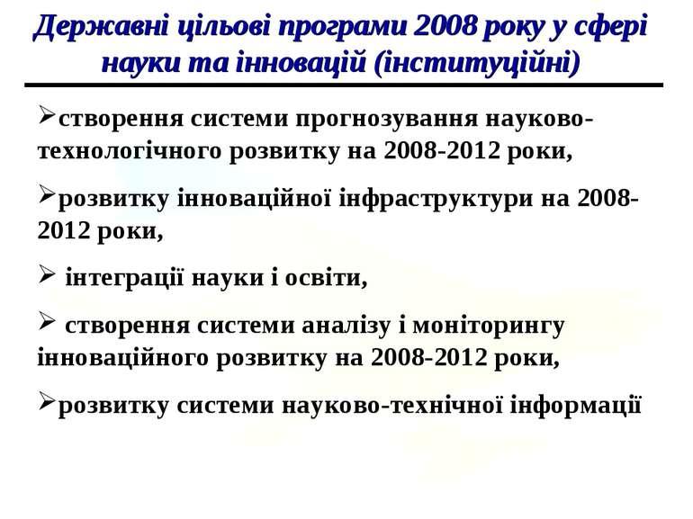Державні цільові програми 2008 року у сфері науки та інновацій (інституційні)...