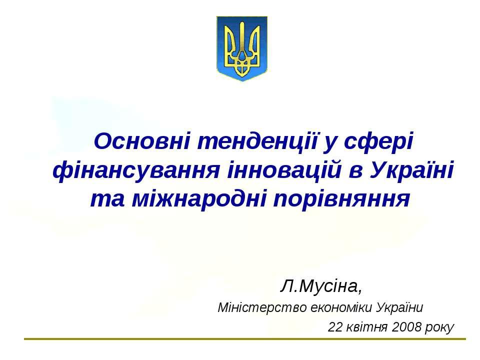 Основні тенденції у сфері фінансування інновацій в Україні та міжнародні порі...