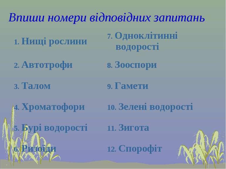 Впиши номери відповідних запитань 1. Нищі рослини  7. Одноклітинні водорості...