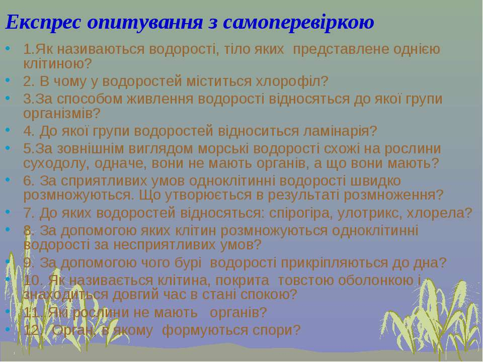Експрес опитування з самоперевіркою 1.Як називаються водорості, тіло яких пре...