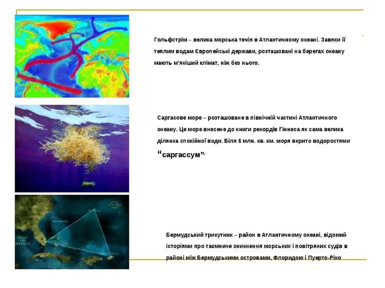 Саргасове море – розташоване в північній частині Атлантичного океану. Це море...