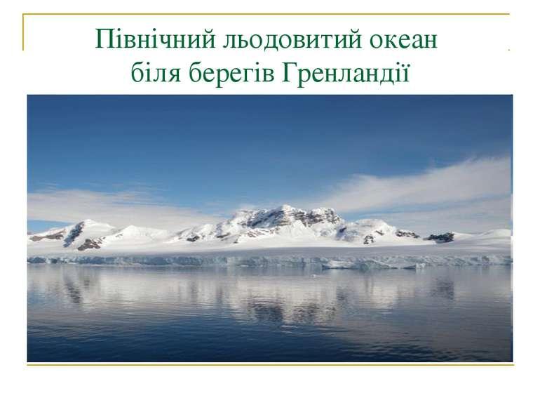 Північний льодовитий океан біля берегів Гренландії