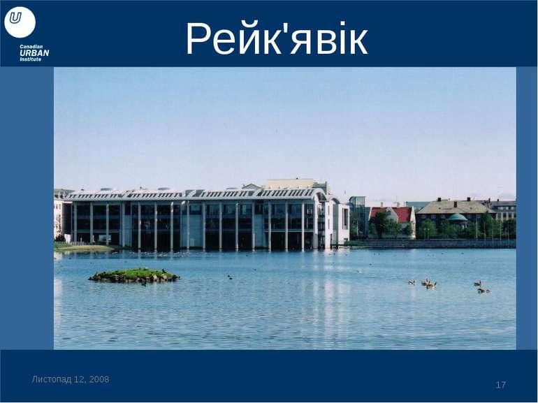 Рейк'явік Листопад 12, 2008 *