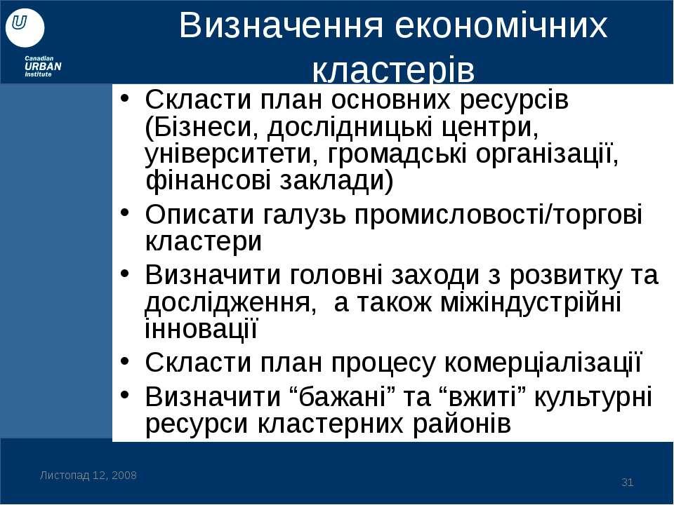 Визначення економічних кластерів Скласти план основних ресурсів (Бізнеси, дос...