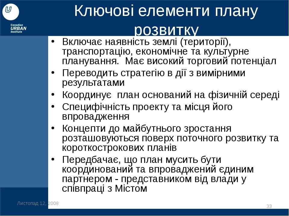 Ключові елементи плану розвитку Включає наявність землі (території), транспор...