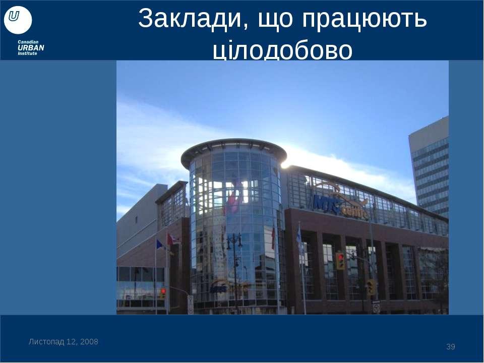 Заклади, що працюють цілодобово Листопад 12, 2008 *
