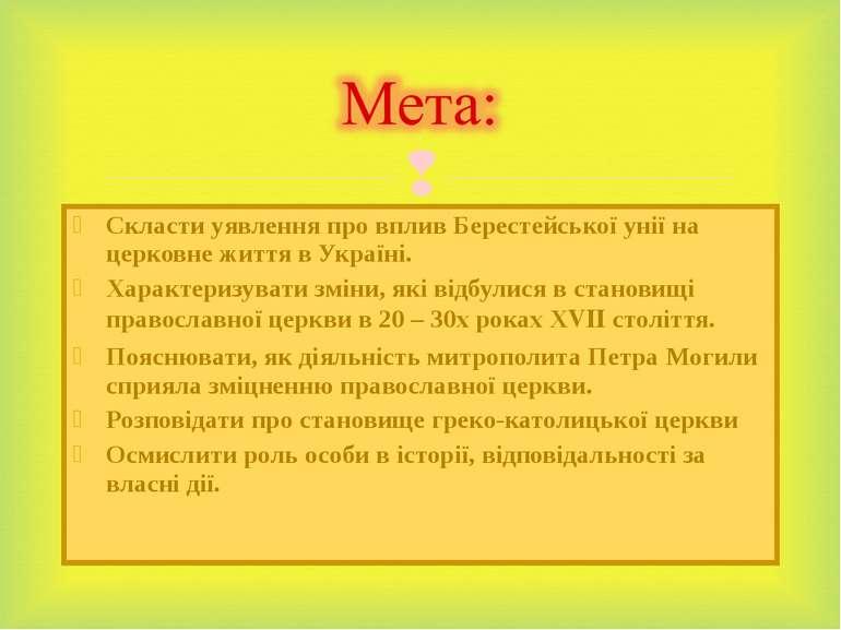 Скласти уявлення про вплив Берестейської унії на церковне життя в Україні. Ха...