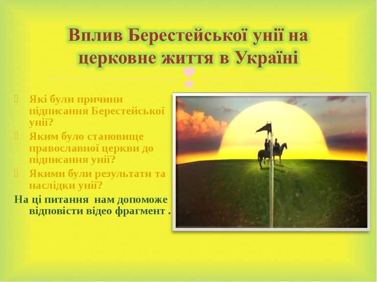 Які були причини підписання Берестейської унії? Яким було становище православ...