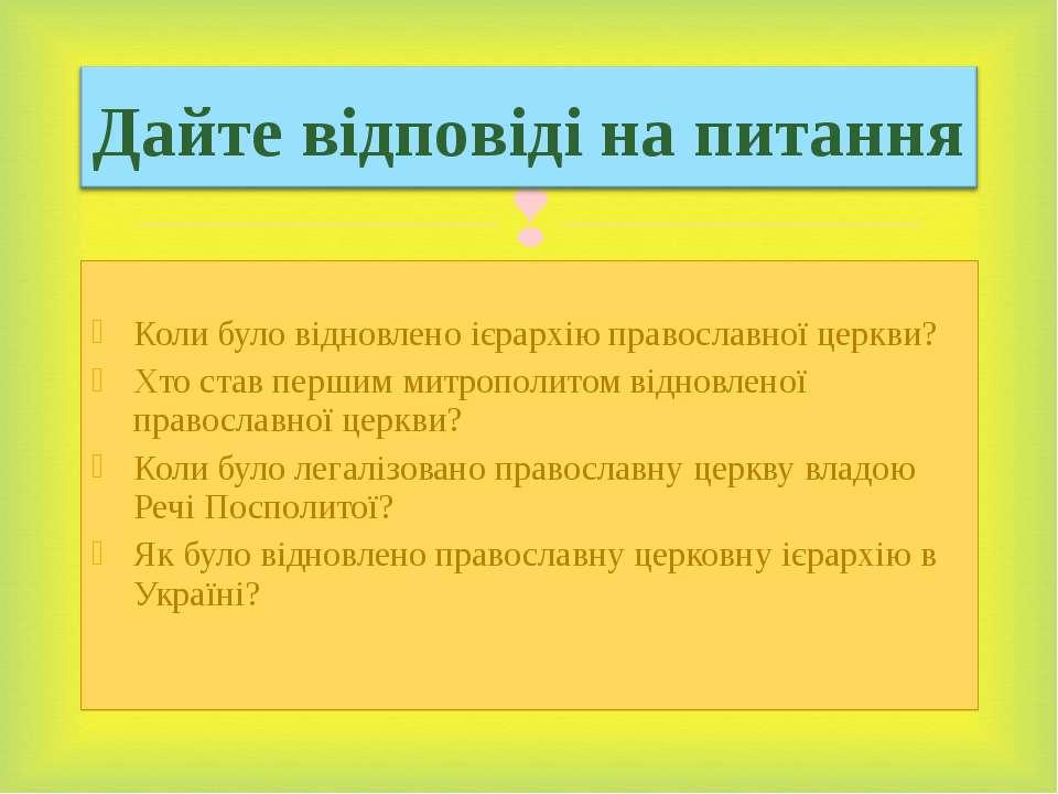Коли було відновлено ієрархію православної церкви? Хто став першим митрополит...