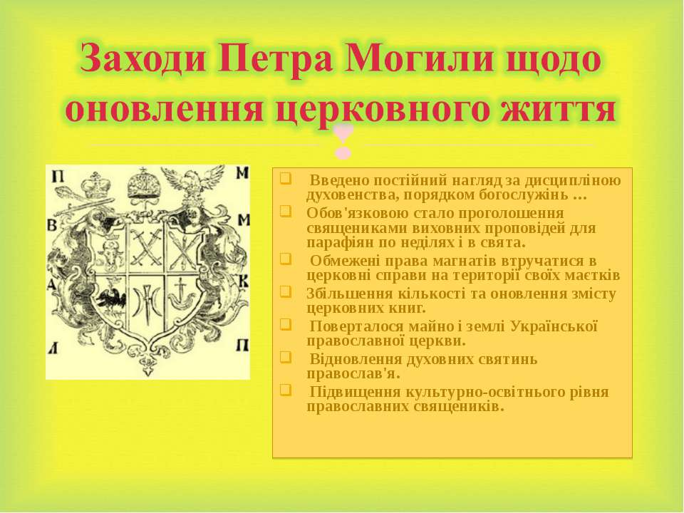 Введено постійний нагляд за дисципліною духовенства, порядком богослужінь … О...