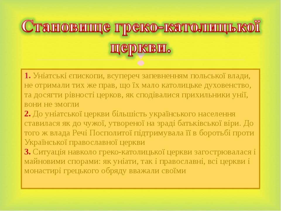 1. Уніатські єпископи, всупереч запевненням польської влади, не отримали тих ...