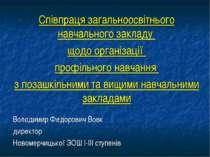 Співпраця загальноосвітнього навчального закладу щодо організації профільного...