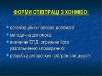 ФОРМИ СПІВПРАЦІ З ХОНМІБО: організаційно-правова допомога; методична допомога...