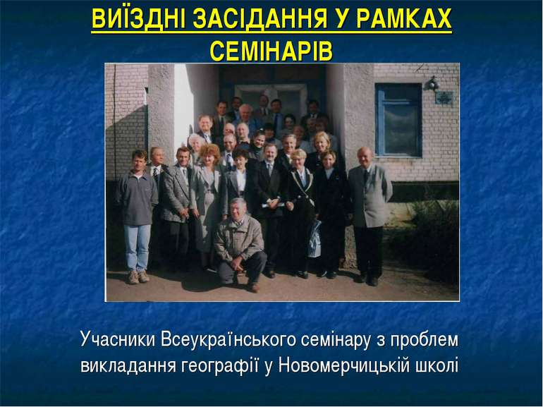 ВИЇЗДНІ ЗАСІДАННЯ У РАМКАХ СЕМІНАРІВ Учасники Всеукраїнського семінару з проб...