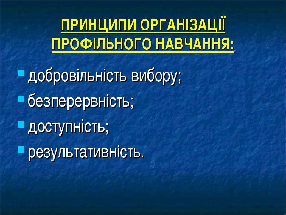 ПРИНЦИПИ ОРГАНІЗАЦІЇ ПРОФІЛЬНОГО НАВЧАННЯ: добровільність вибору; безперервні...