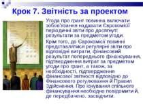 Крок 7. Звітність за проектом Угода про грант повинна включати зобов'язання н...