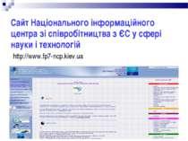 Сайт Національного інформаційного центра зі співробітництва з ЄС у сфері наук...