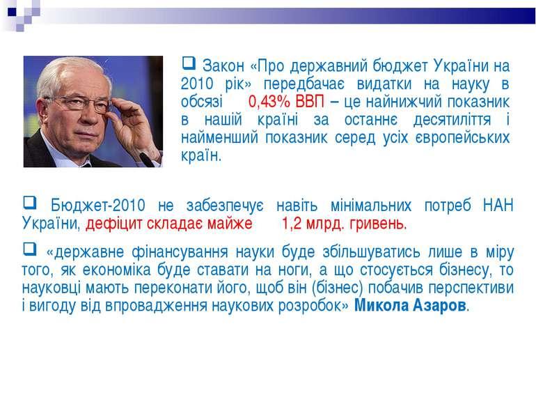 Бюджет-2010 не забезпечує навіть мінімальних потреб НАН України, дефіцит скла...