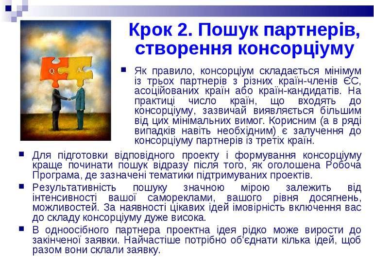 Крок 2. Пошук партнерів, створення консорціуму Для підготовки відповідного пр...