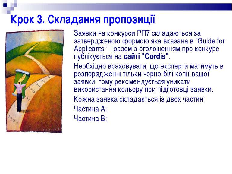 Крок 3. Складання пропозиції Заявки на конкурси РП7 складаються за затверджен...
