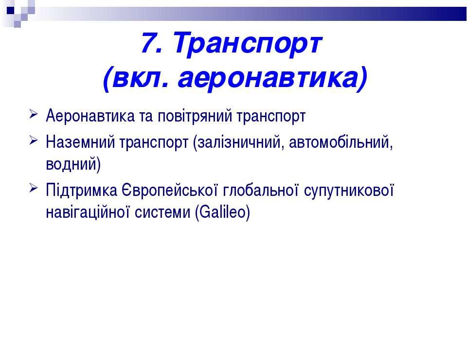 7. Транспорт (вкл. аеронавтика) Аеронавтика та повітряний транспорт Наземний ...