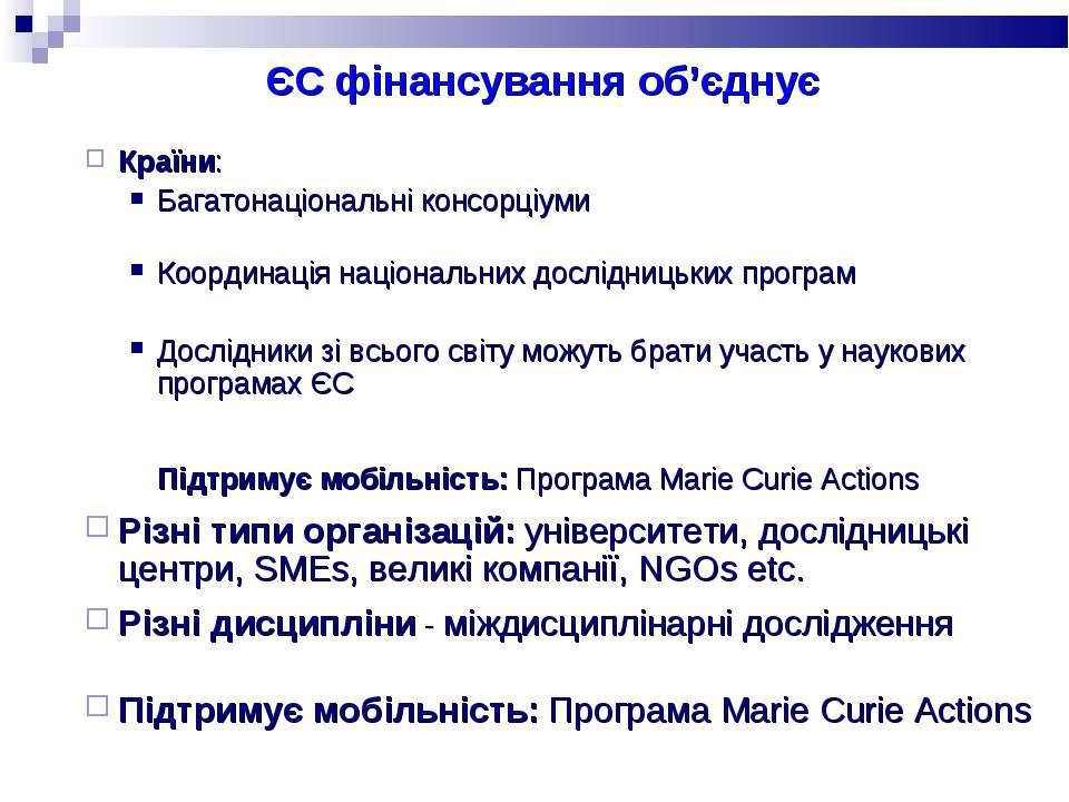 ЄC фінансування об'єднує Країни: Багатонаціональні консорціуми Координація на...