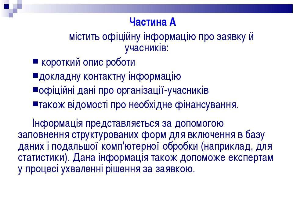 Частина А містить офіційну інформацію про заявку й учасників: короткий опис р...
