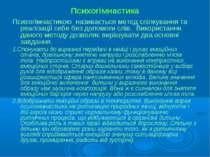 Психогімнастика Психогімнастикою називається метод спілкування та реалізації ...