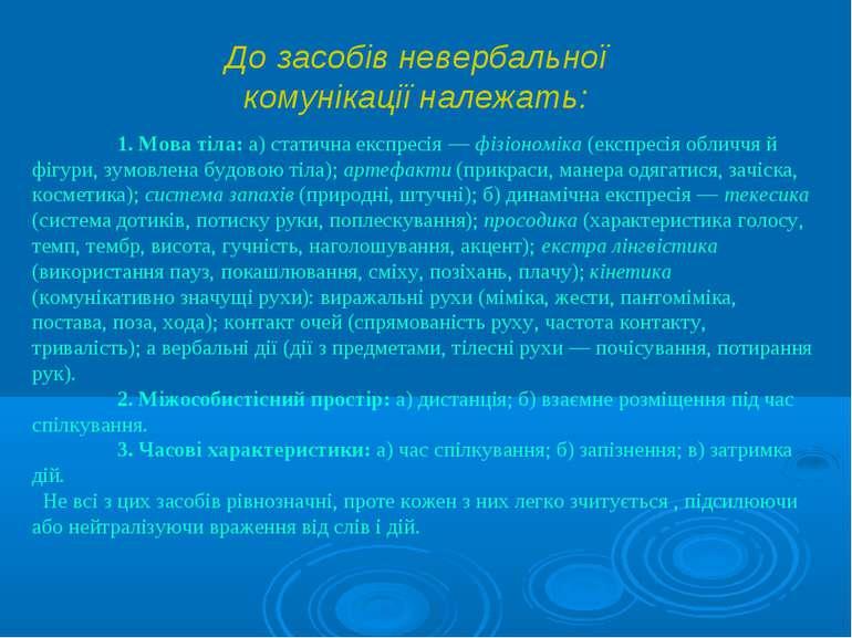 До засобів невербальної комунікації належать: 1. Мова тіла: а) статична експр...
