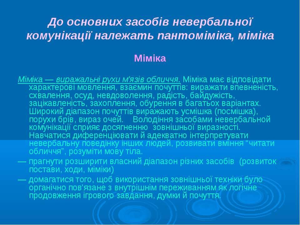 До основних засобів невербальної комунікації належать пантоміміка, міміка Мім...