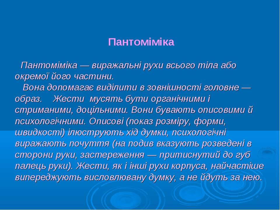 Пантоміміка  Пантоміміка — виражальні рухи всього тіла або окремої його час...