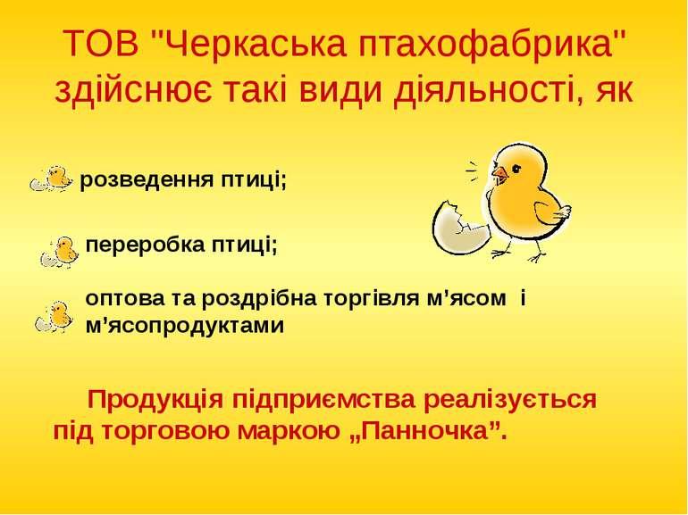 """ТОВ """"Черкаська птахофабрика"""" здійснює такі види діяльності, як Продукція підп..."""